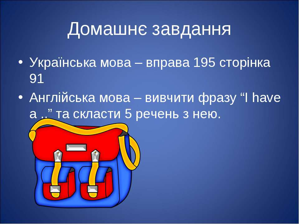 Домашнє завдання Українська мова – вправа 195 сторінка 91 Англійська мова – в...