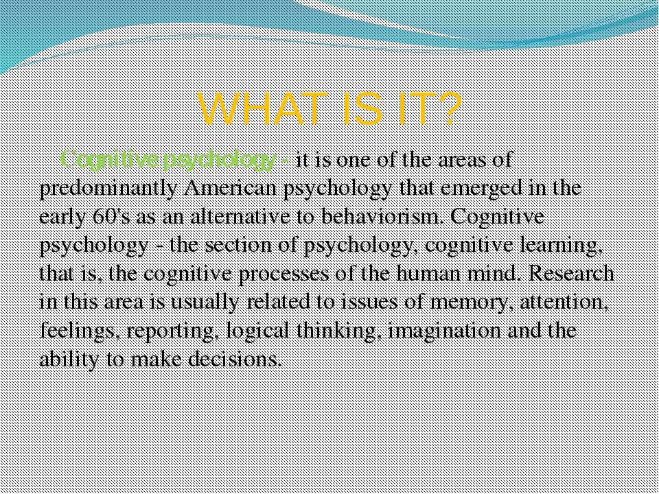 WHAT IS IT? Сognitive psychology - it is one of the areas of predominantly Am...