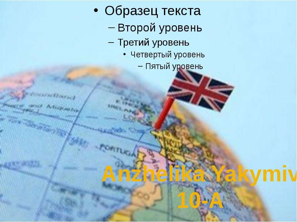 Anzhelika Yakymiv 10-A