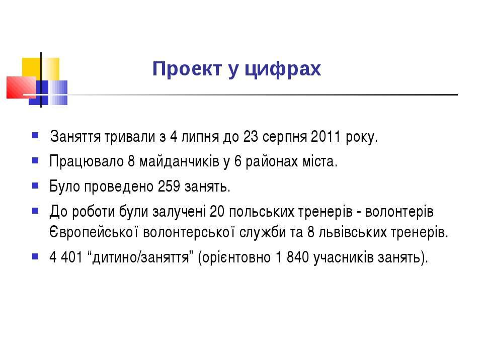 Заняття тривали з 4 липня до 23 серпня 2011 року. Працювало 8 майданчиків у 6...