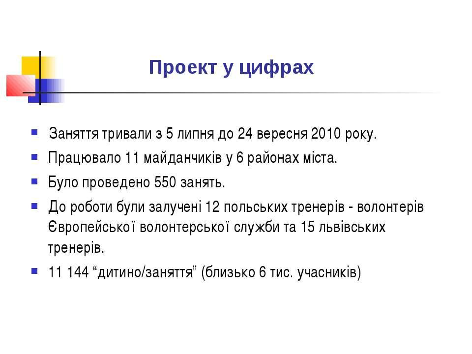 Заняття тривали з 5 липня до 24 вересня 2010 року. Працювало 11 майданчиків у...