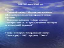 """2011-2012 навчальний рік Виступи: - Районний семінар: """" Методика використання..."""