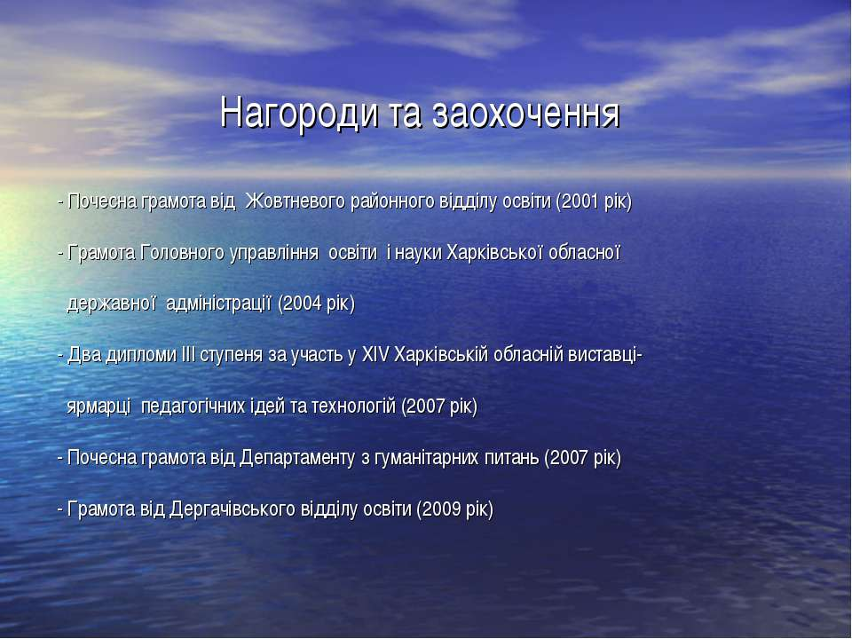 Нагороди та заохочення - Почесна грамота від Жовтневого районного відділу осв...