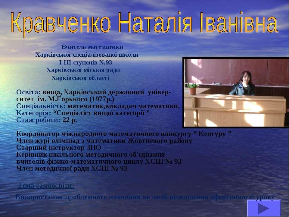 Вчитель математики Харківської спеціалізованої школи І-ІІІ ступенів №93 Харкі...
