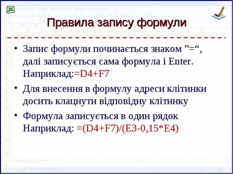 """Правила запису формули Запис формули починається знаком """"="""", далі записується..."""