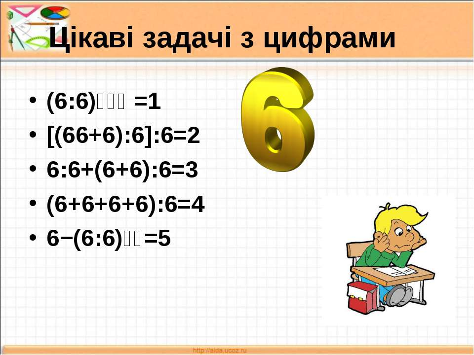 Цікаві задачі з цифрами (6:6)⁶⁶⁶ =1 [(66+6):6]:6=2 6:6+(6+6):6=3 (6+6+6+6):6=...