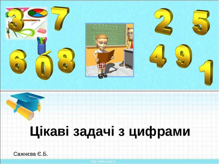 Цікаві задачі з цифрами Сажнєва Є.Б.