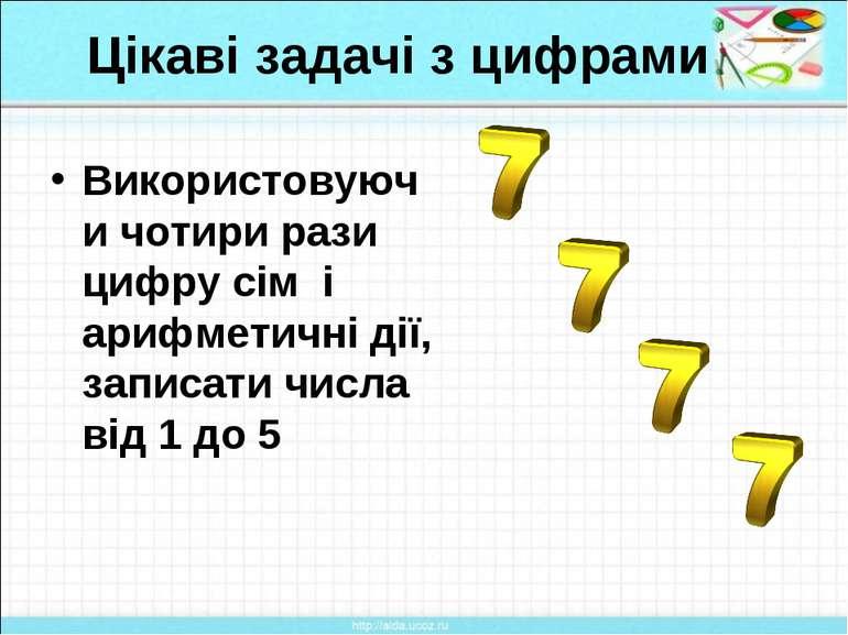 Цікаві задачі з цифрами Використовуючи чотири рази цифру сім і арифметичні ді...