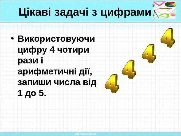 Цікаві задачі з цифрами Використовуючи цифру 4 чотири рази і арифметичні дії,...