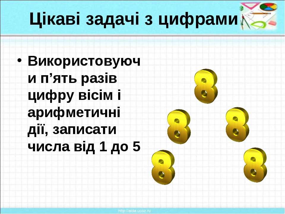 Цікаві задачі з цифрами Використовуючи п'ять разів цифру вісім і арифметичні ...