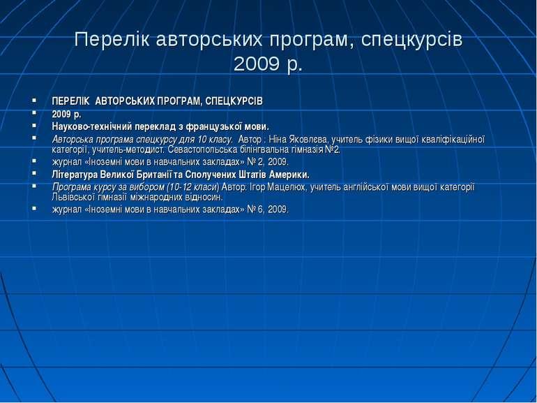 Перелік авторських програм, спецкурсів 2009 р. ПЕРЕЛІК АВТОРСЬКИХ ПРОГРАМ, СП...
