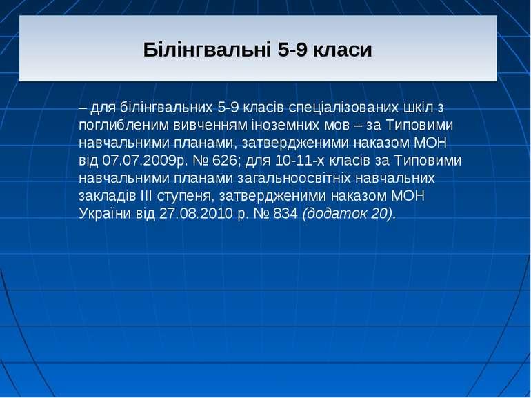 Білінгвальні 5-9 класи – для білінгвальних 5-9 класів спеціалізованих шкіл з ...