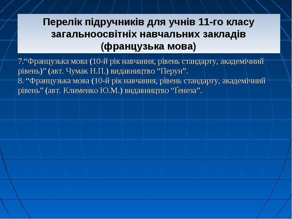 Перелік підручників для учнів 11-го класу загальноосвітніх навчальних закладі...