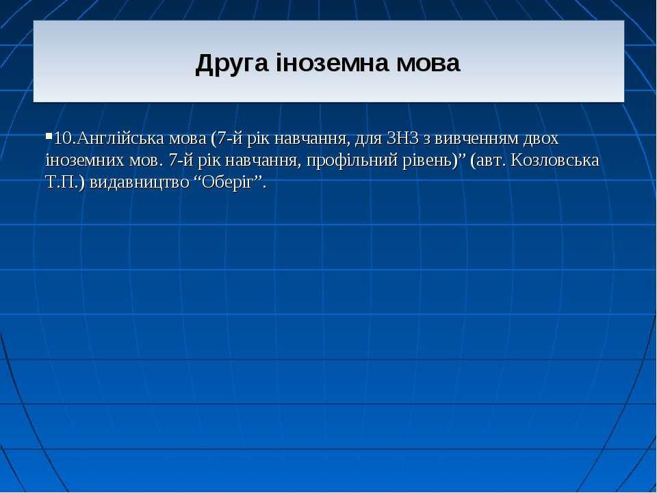 Друга іноземна мова 10.Англійська мова (7-й рік навчання, для ЗНЗ з вивченням...