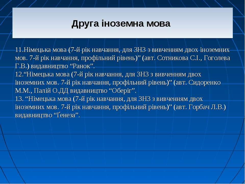 Друга іноземна мова 11.Німецька мова (7-й рік навчання, для ЗНЗ з вивченням д...