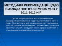 Процеси міжкультурної інтеграції на національному та міжнародному рівнях обум...