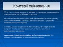 Критерії оцінювання Обсяг тексту, рівень складності, лексична та граматична н...