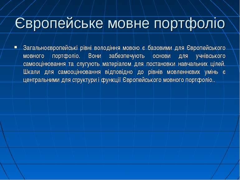 Європейське мовне портфоліо Загальноєвропейські рівні володіння мовою є базов...