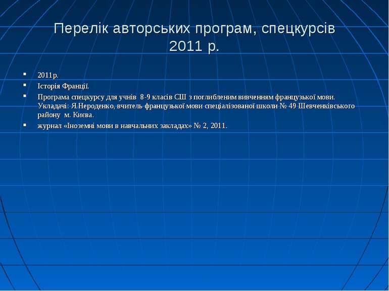 Перелік авторських програм, спецкурсів 2011 р. 2011р. Історія Франції. Програ...