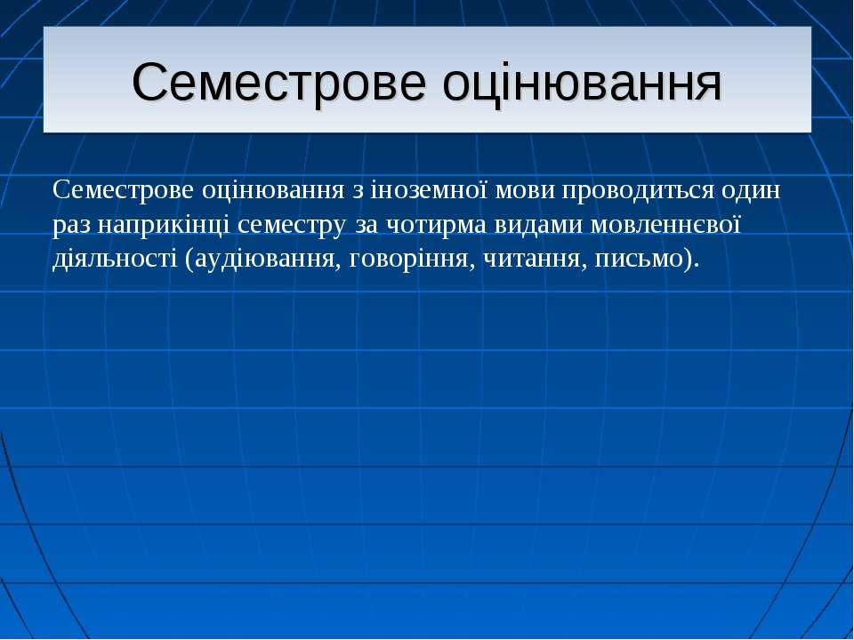 Семестрове оцінювання Семестрове оцінювання з іноземної мови проводиться один...
