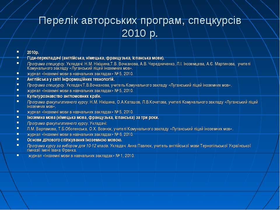 Перелік авторських програм, спецкурсів 2010 р. 2010р. Гіди-перекладачі (англі...