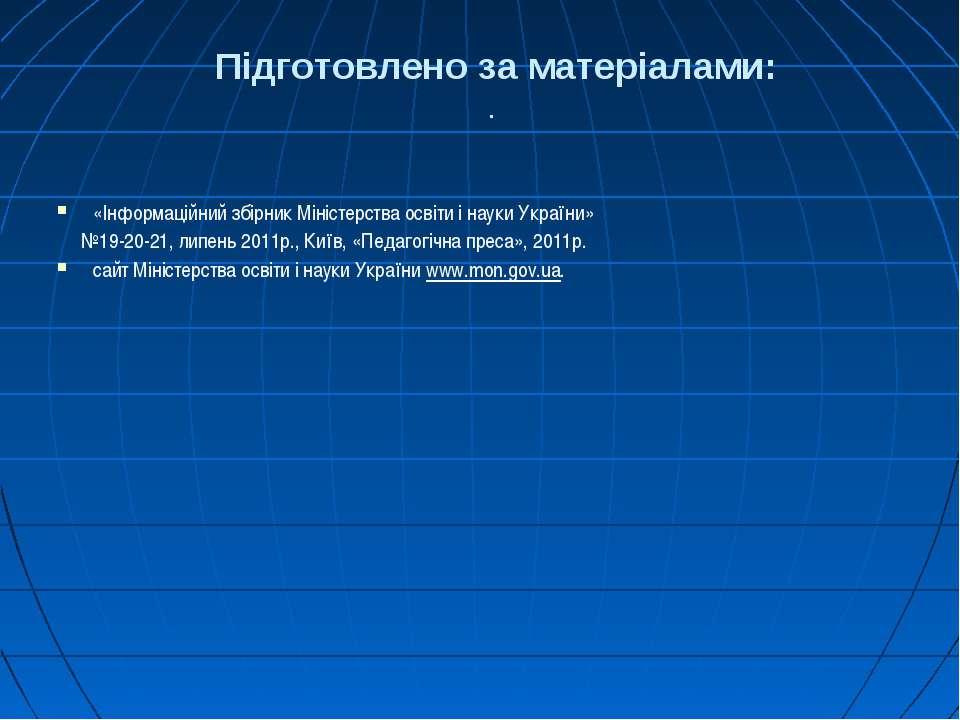 Підготовлено за матеріалами: . «Інформаційний збірник Міністерства освіти і н...