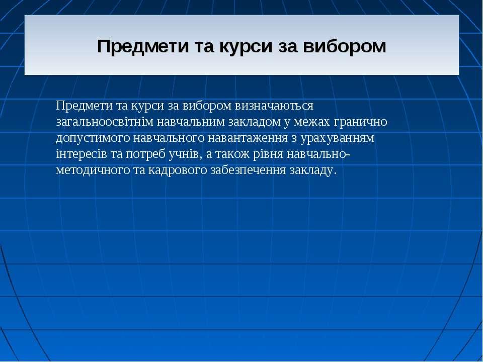 Предмети та курси за вибором Предмети та курси за вибором визначаються загаль...