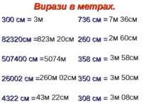 Вирази в метрах. 300 см = 82320см = 507400 см = 26002 см = 4322 см = 736 см =...