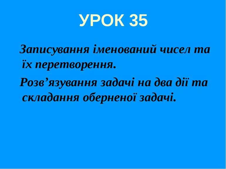 УРОК 35 Записування іменований чисел та їх перетворення. Розв'язування задачі...