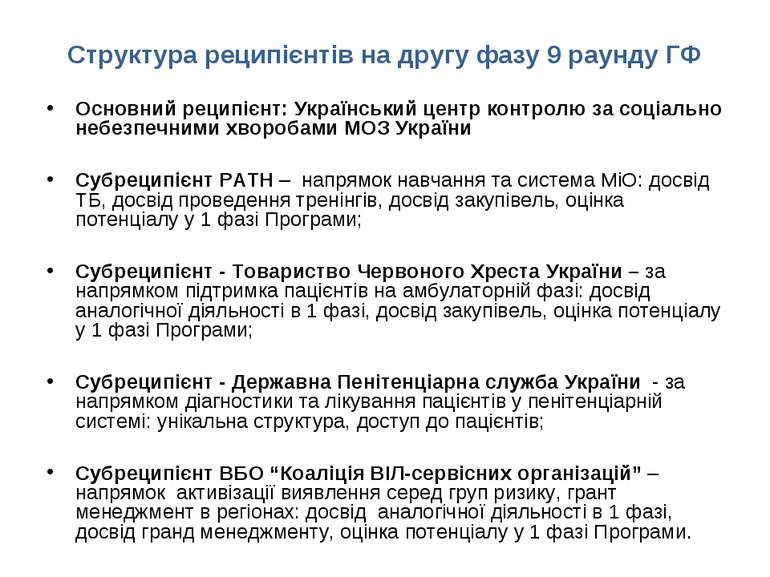 Структура реципієнтів на другу фазу 9 раунду ГФ Основний реципієнт: Українськ...
