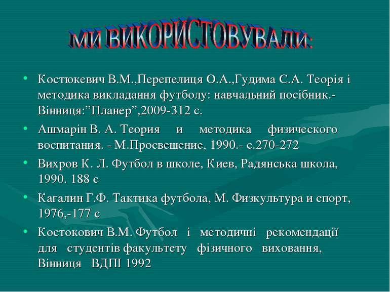 Костюкевич В.М.,Перепелиця О.А.,Гудима С.А. Теорія і методика викладання футб...