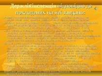 Держлікінспекція відповідно до покладених на неї завдань: -передає у встановл...