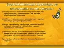 Держлікінспекція відповідно до покладених на неї завдань: організовує в межах...