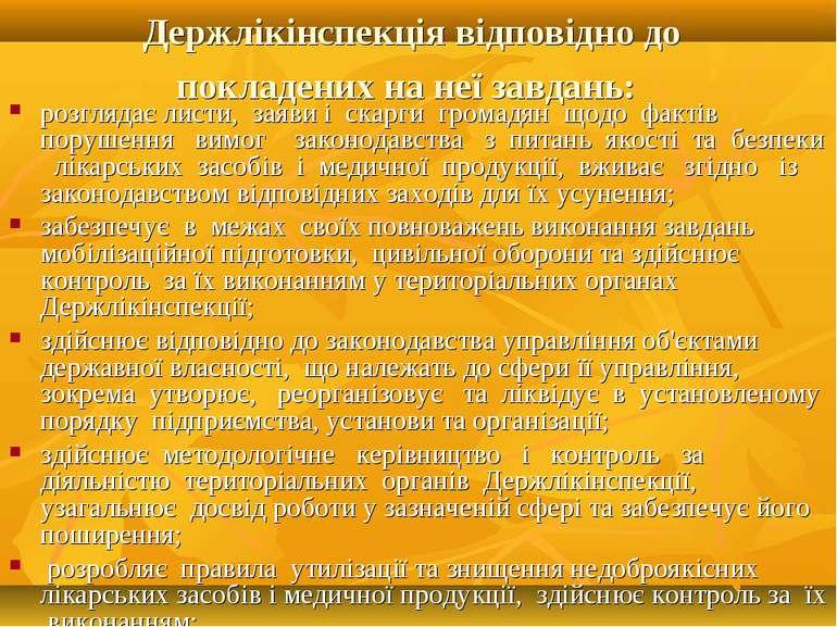Держлікінспекція відповідно до покладених на неї завдань: розглядає листи, за...
