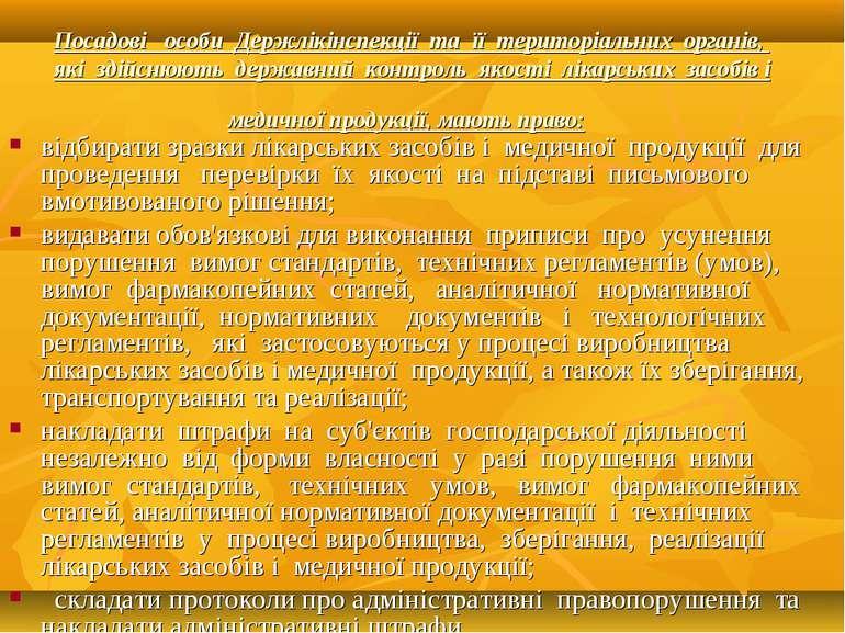 Посадові особи Держлікінспекції та її територіальних органів, які здійснюють ...