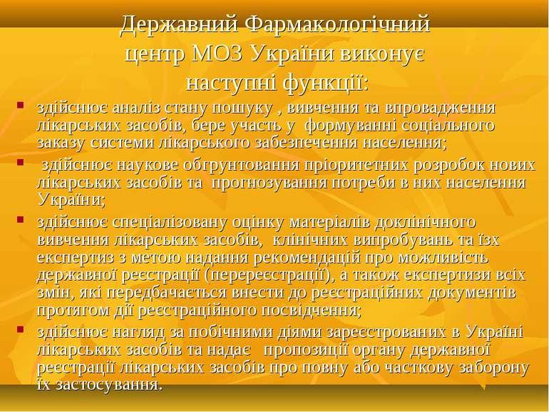 Державний Фармакологічний центр МОЗ України виконує наступнi функцiї: здiйсню...