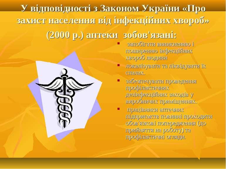У відповідності з Законом України «Про захист населення від інфекційних хворо...