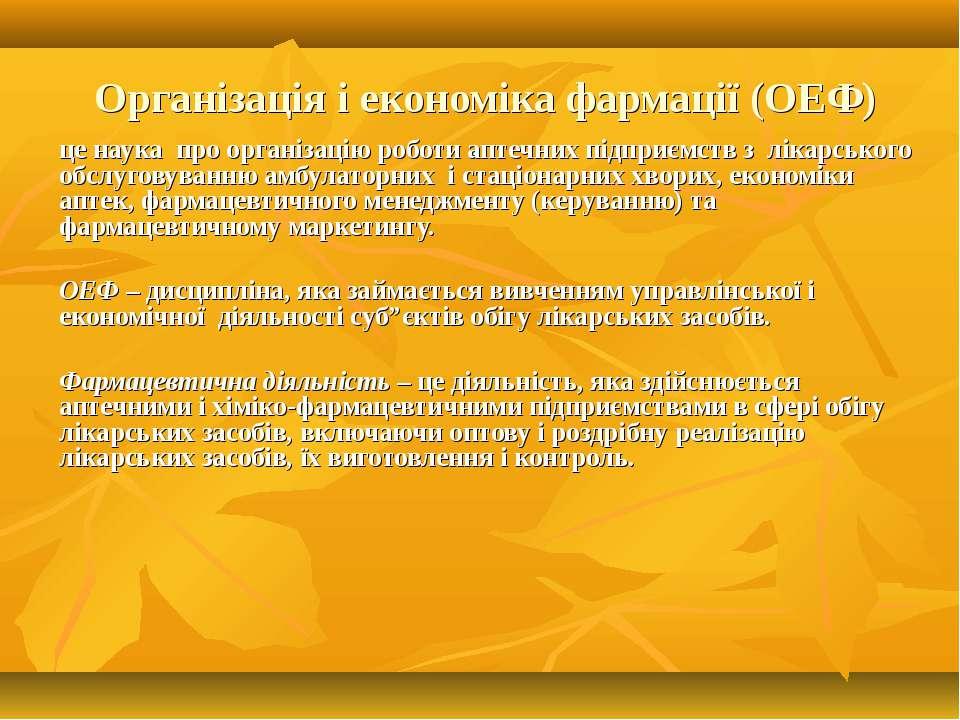 Органiзацiя i економiка фармацiї (ОЕФ) - це наука про органiзацiю роботи апте...
