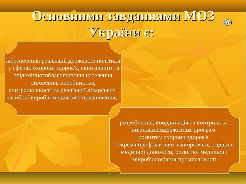 Основними завданнями МОЗ України є: забезпечення реалізації державної політик...
