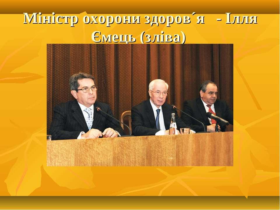Міністр охорони здоров´я - Ілля Ємець (зліва)