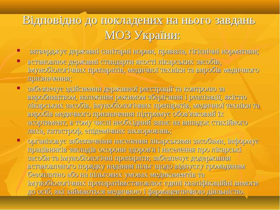 Відповідно до покладених на нього завдань МОЗ України: затверджує державні са...