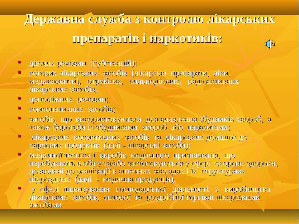 Державна служба з контролю лікарських препаратів і наркотиків: діючих речовин...