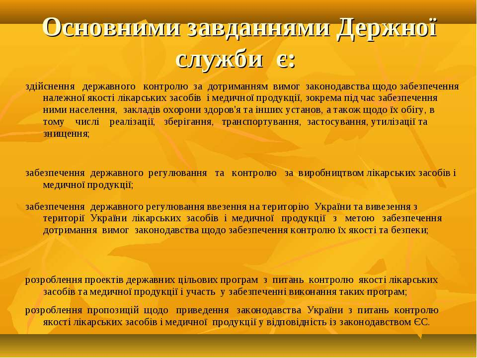 Основними завданнями Держної служби є: здійснення державного контролю за дотр...