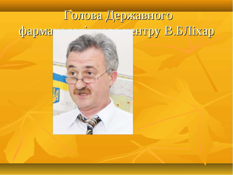 Голова Державного фармакологічного центру В.БЛіхар