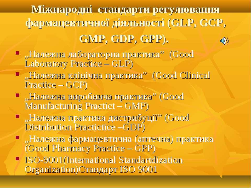 Міжнародні стандарти регулювання фармацевтичної діяльності (GLP, GCP, GMP, GD...