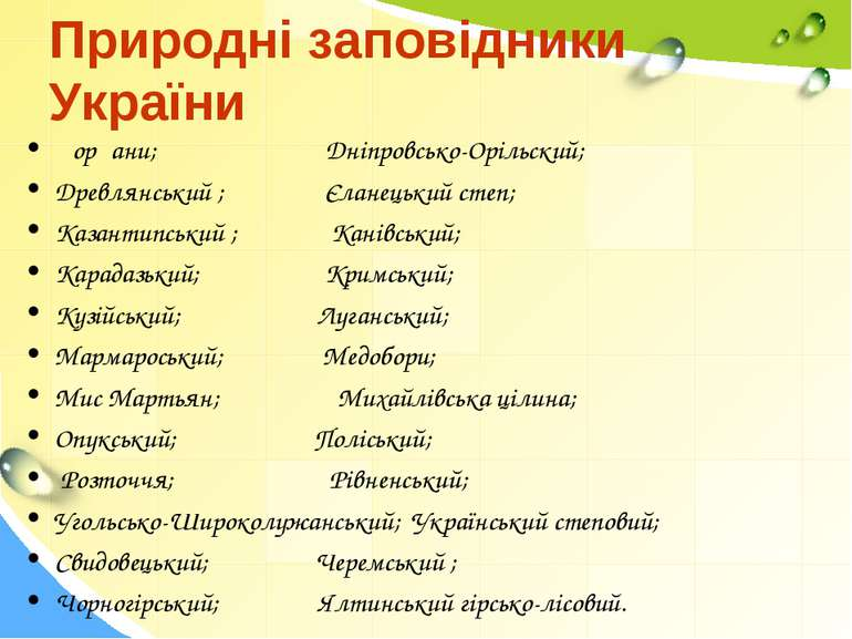 Природні заповідники України Ґорґани; Дніпровсько-Орільский; Древлянський ; Є...