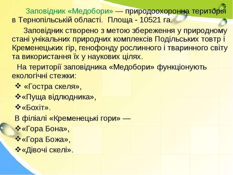 Заповідник «Медобори» — природоохоронна територія в Тернопільській області. П...