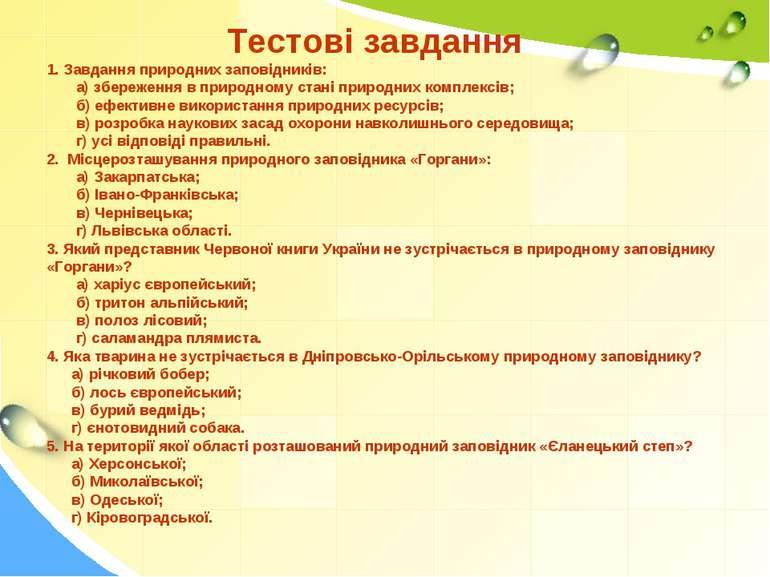 Тестові завдання 1. Завдання природних заповідників: а) збереження в природно...
