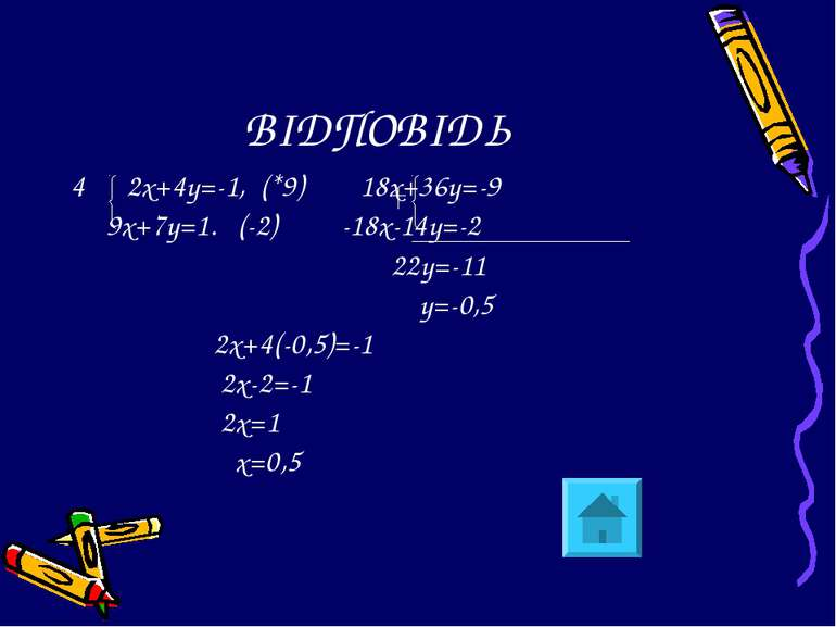 ВІДПОВІДЬ 2х+4у=-1, (*9) 18х+36у=-9 9х+7у=1. (-2) -18х-14у=-2 22у=-11 у=-0,5 ...