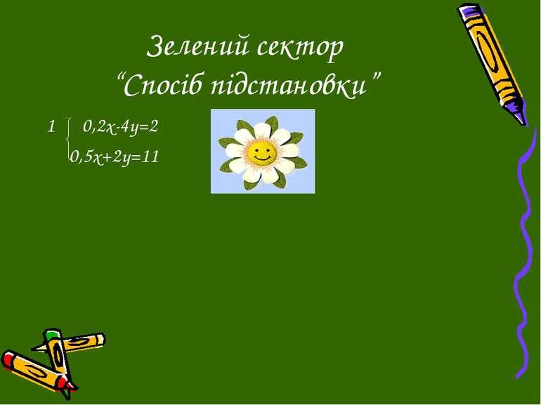 """Зелений сектор """"Спосіб підстановки"""" 0,2х-4у=2 0,5х+2у=11"""